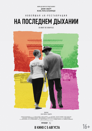 Постер фильма На последнем дыхании