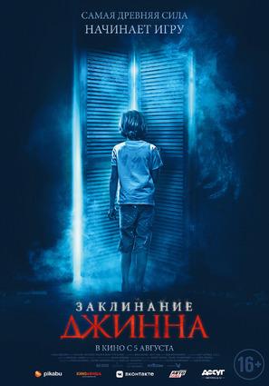 Постер фильма Заклинание Джинна
