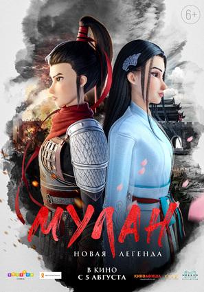 Постер фильма Мулан. Новая легенда
