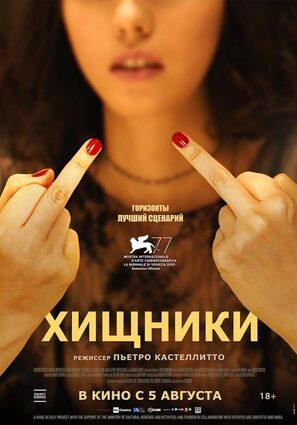 Постер фильма Хищники