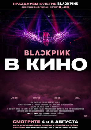 Постер фильма BLACKPINK в кино