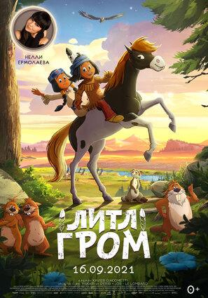 Постер фильма Литл Гром