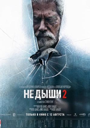Постер фильма Не дыши 2