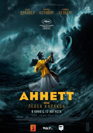 Постер фильма Аннетт