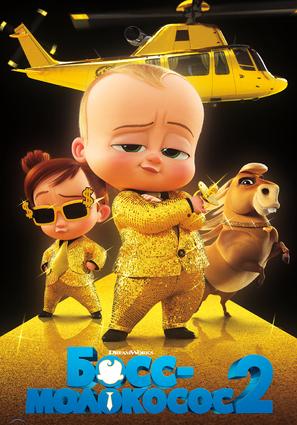 Постер фильма Босс-молокосос 2