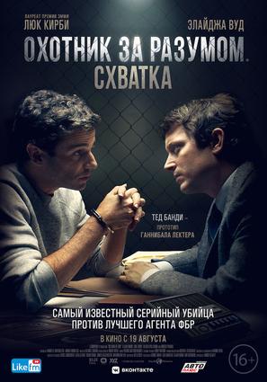 Постер фильма Охотник за разумом. Схватка