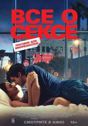 Постер фильма Все о сексе