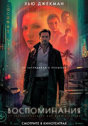Постер фильма Воспоминание
