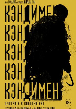 Постер фильма Кэндимен