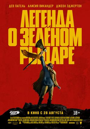 Постер фильма Легенда о Зелёном Рыцаре