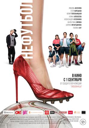 Постер фильма Нефутбол