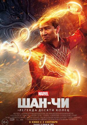 Постер фильма Шан-Чи и легенда десяти колец