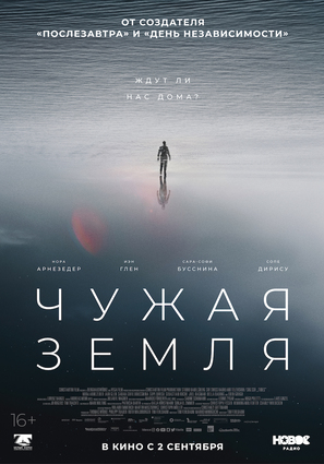 Постер фильма Чужая Земля