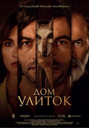 Постер фильма Дом улиток