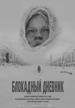 Постер фильма Блокадный дневник