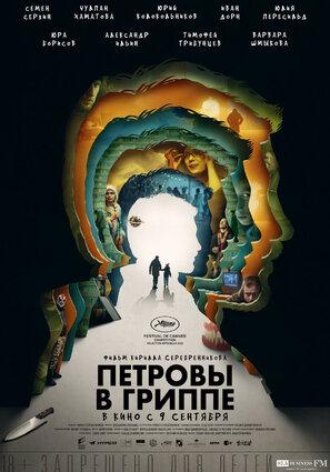 Постер фильма Петровы в гриппе