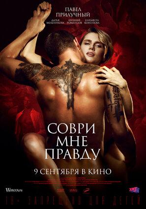 Постер фильма Соври мне правду
