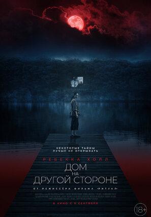 Постер фильма Дом на другой стороне