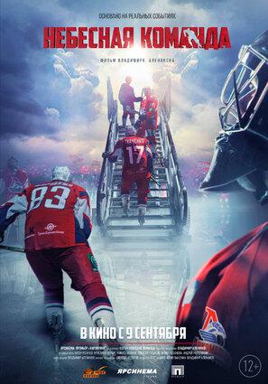 Постер фильма Небесная команда