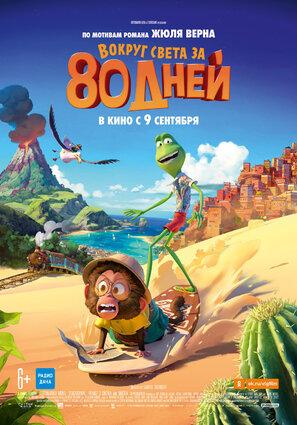 Постер фильма Вокруг света за 80 дней