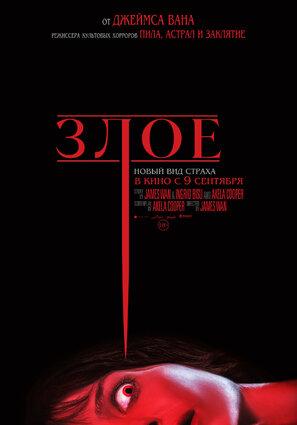 Постер фильма Злое
