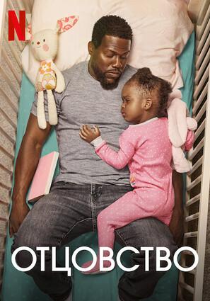 Постер фильма Отцовство