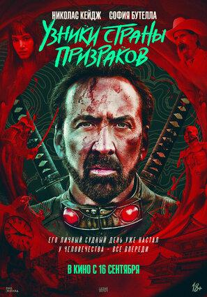 Постер фильма Узники страны призраков