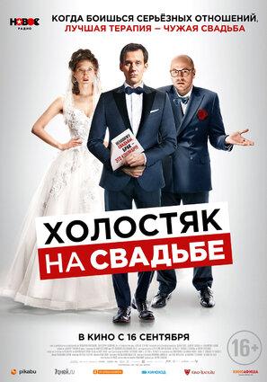 Постер фильма Холостяк на свадьбе