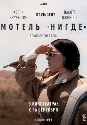 Постер фильма Мотель «Нигде»