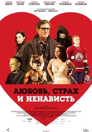Постер фильма Любовь, страх и ненависть