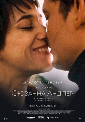 Постер фильма Сюзанна Андлер