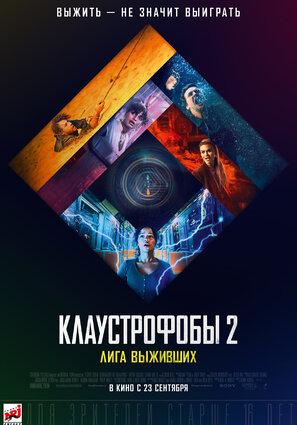 Постер фильма Клаустрофобы 2: Лига выживших