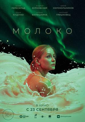 Постер фильма Молоко
