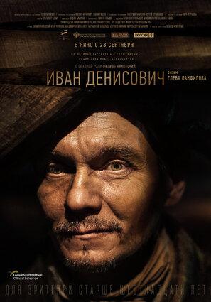 Постер фильма Иван Денисович