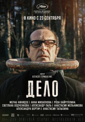 Постер фильма Дело