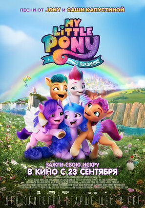 Постер фильма My Little Pony: Новое поколение