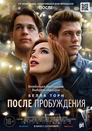 Постер фильма После пробуждения