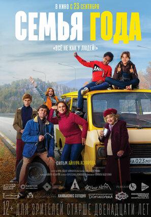 Постер фильма Семья года