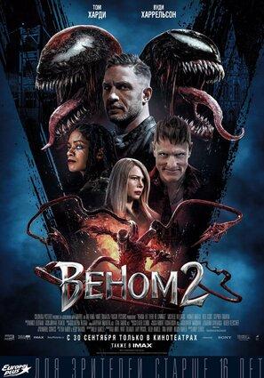 Постер фильма Веном 2