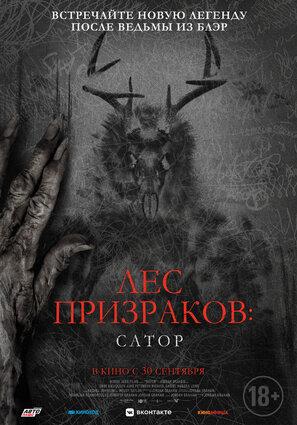 Постер фильма Лес призраков: Сатор