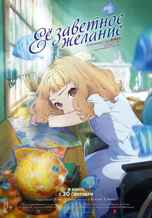 Постер фильма Её заветное желание