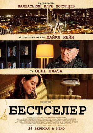 Постер фильма Бестселлер
