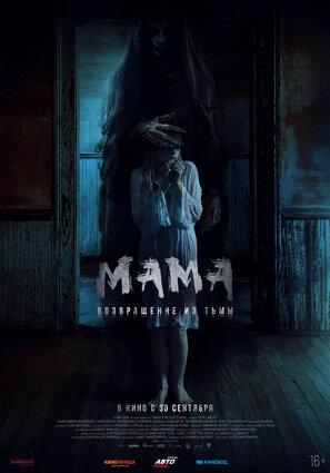 Постер фильма Мама: Возвращение из тьмы