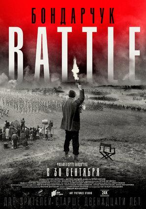 Постер фильма Бондарчук. Battle