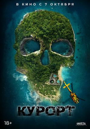 Постер фильма Курорт