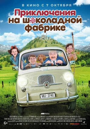 Постер фильма Приключения на шоколадной фабрике