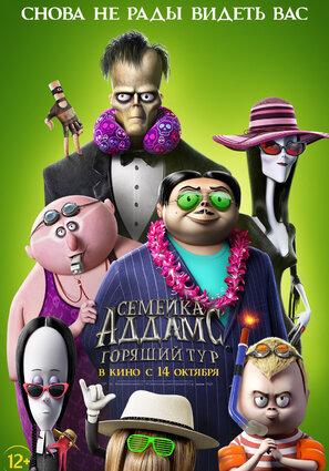 Постер фильма Семейка Аддамс: Горящий тур