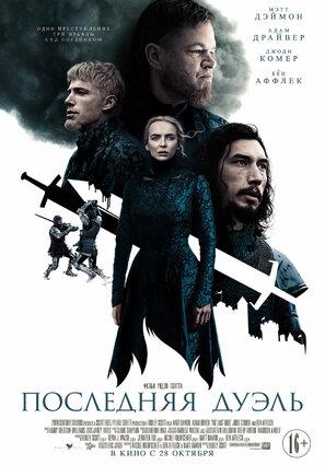 Постер фильма Последняя дуэль