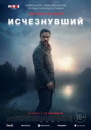 Постер фильма Исчезнувший