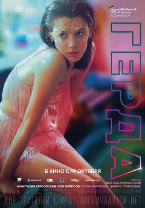 Постер фильма Герда